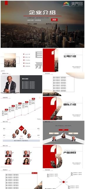 红色扁平企业介绍工作汇报产品发布PPT模板