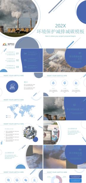 【环保】简约风环境保护减排减碳商业计划宣传模板