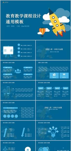 蓝色简约教育教学课程设计通用PPT模板