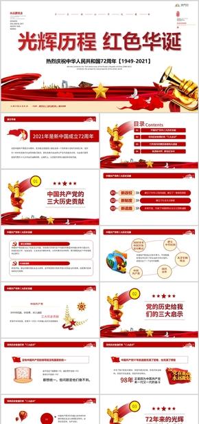 红色党政热烈庆祝中华人民共和国72周年