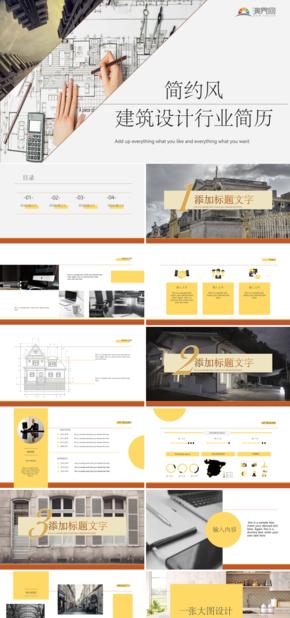 【建筑】简约风建筑行业设计简历模板