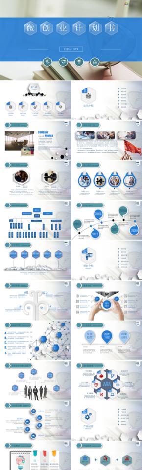 简约蓝色商务微创业计划书PPT模板