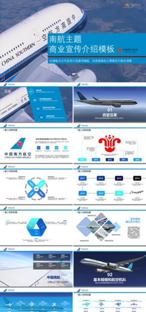 白色简约大气南航主题商业宣传介绍模板