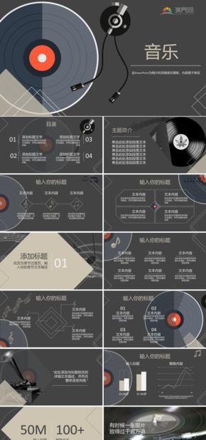 高端动态音乐.时尚简约.唱片机风格通用音乐类模板