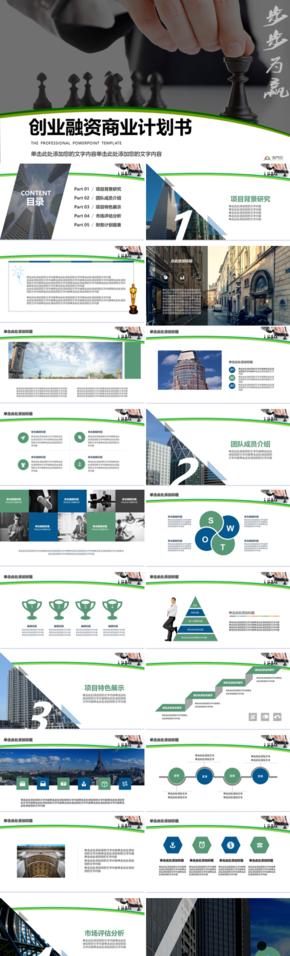 简约时尚创业融资商务计划书PPT模板