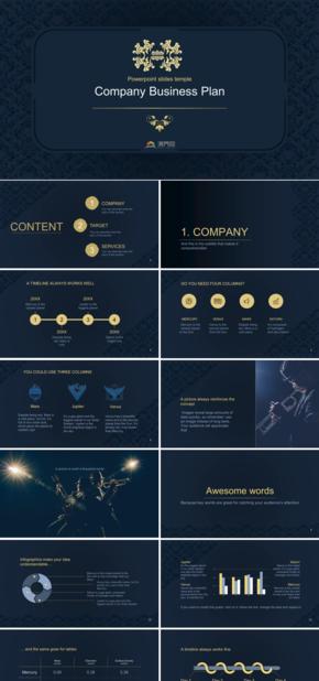 古典藍色圖案風公司商業計劃模板