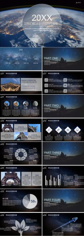 大气星空主题年终季度工作总结.计划报告模板
