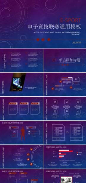 【电子竞技】紫色大气E-sport主题电子竞技联赛通用模板