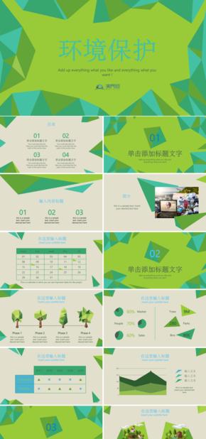 【环保】简约绿色环保会议通用模板