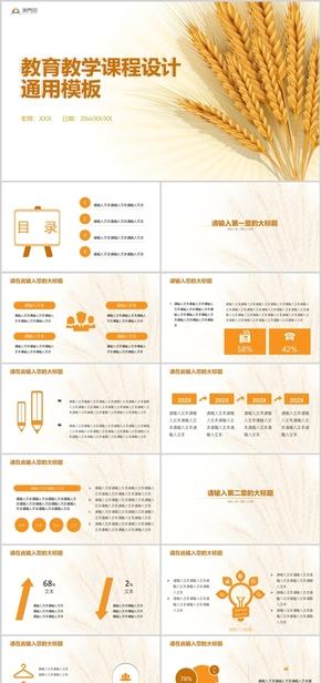 白色简约教育教学课程设计通用PPT模板