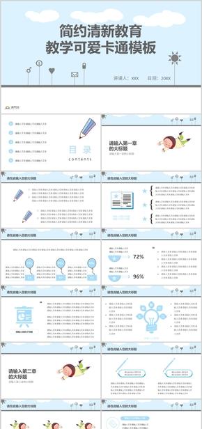 简约清新教育教学课程设计PPT模板