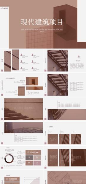 白色简约风现代建筑行业项目计划书模板