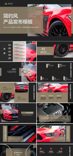 简约风汽车主题产品发布模板