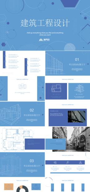 【建筑工程】简约风建筑工程设计商业.毕业答辩模板