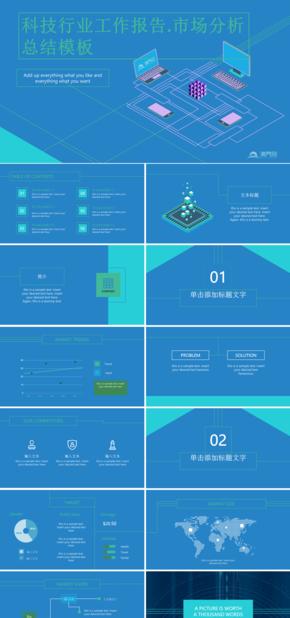 【大数据】蓝色时尚科技行业工作报告.市场分析总结模板