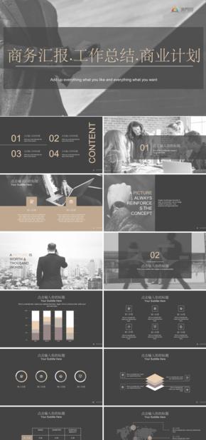 【时尚商务】商务风总结汇报.商业计划.工作总结模板