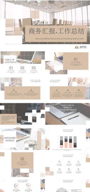 【极简】简约商务时尚总结汇报.工作总结.会议计划模板
