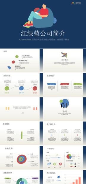 【舒先生】简约风.小清新.企业宣传公司简介通用模板