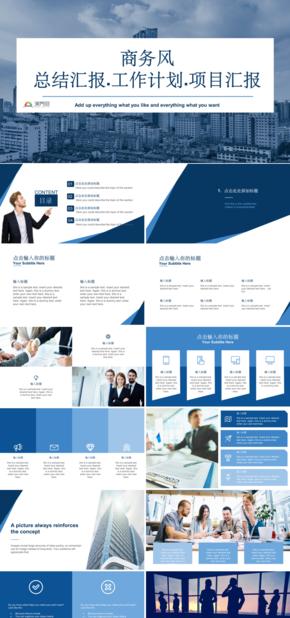 【商务】蓝色商务时尚总计汇报.工作总结.项目计划模板
