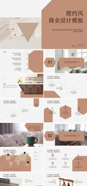 【设计】简约风建筑设计装修设计商业设计通用模板