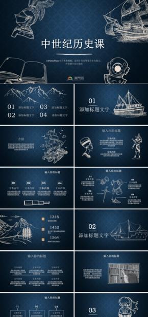 【历史】蓝色复古.中世纪时代.历史介绍模板