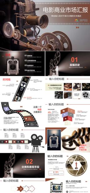 簡約風電影主題商業計劃總結匯報模板