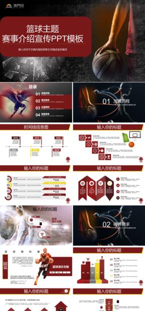 篮球主题赛事介绍宣传模板