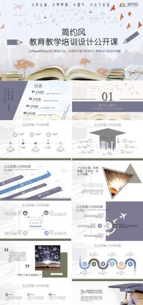 简约风教育教学培训设计公开课