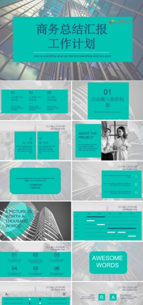 【简约商务】时尚商务总结汇报.工作计划.项目介绍模板