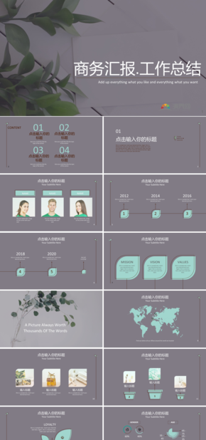 【商务】时尚商务风企业宣传介绍总结汇报计划模板