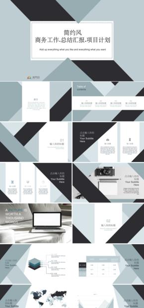 【极简】简约风现代商务时尚工作汇报总结项目计划模板