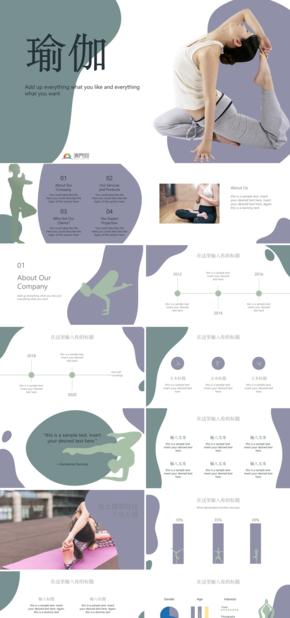 【瑜伽】简约风瑜伽课程介绍.宣传.商业计划模板