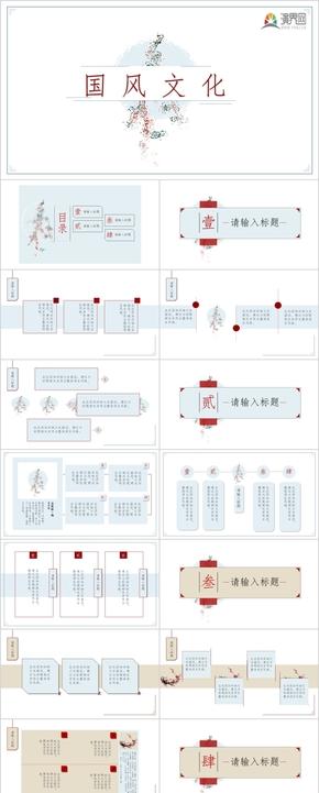 紅藍淡雅簡約中國風PPT模板