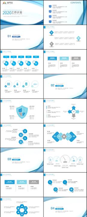 藍色簡潔商務匯報PPT模板