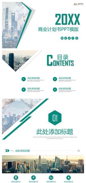 綠色簡潔大方商業計劃書、工作匯報