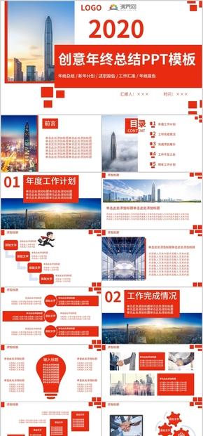 紅色簡約風商務風2020年終總結商務匯報通用