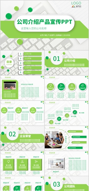 綠色簡約風微立體企業介紹公司產品宣傳