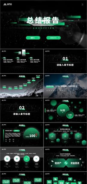 綠色科技商務工作匯報PPT模板