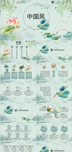 荷花復古中國風PPT模板