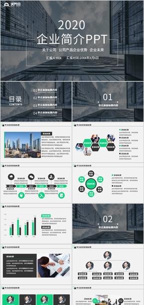 2020企業簡介商務企業宣傳PPT模板