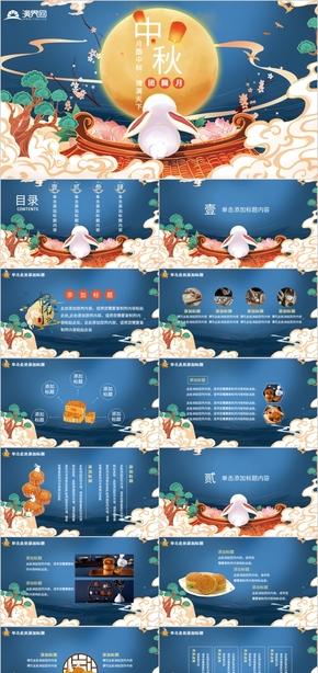 2020藍色中國風中秋PPT模板