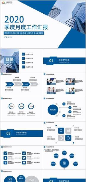 2020藍色簡約商務風季度工作總結匯報PPT模板