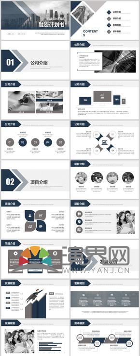 商業策劃商用創意高級線條極簡企劃書科技感模板