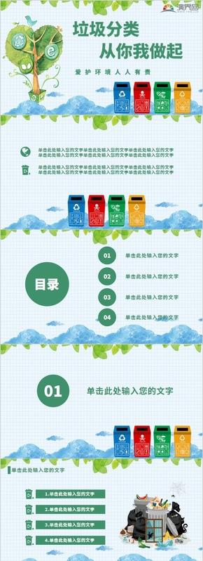 綠色垃圾分類從你我做起PPT模板