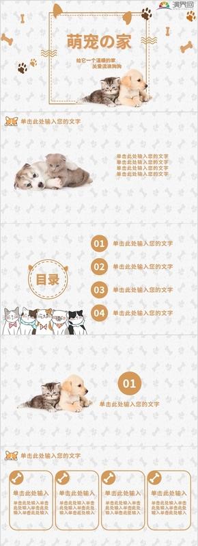 简约宠物爱心公益PPT模板