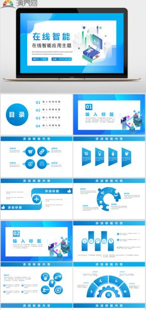 在线智能应用主题工作汇报企业宣传PPT模板