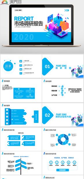 内容型市场调研报告PPT模板