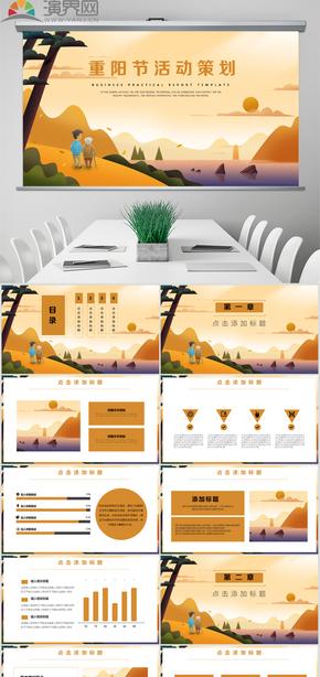 中国风重阳节活动策划通用PPT模板