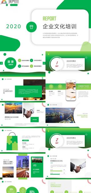 绿色高端大气企业文化培训PPT模板