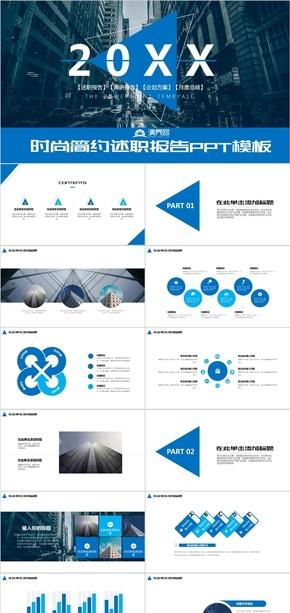藍色商務風述職報告PPT模板